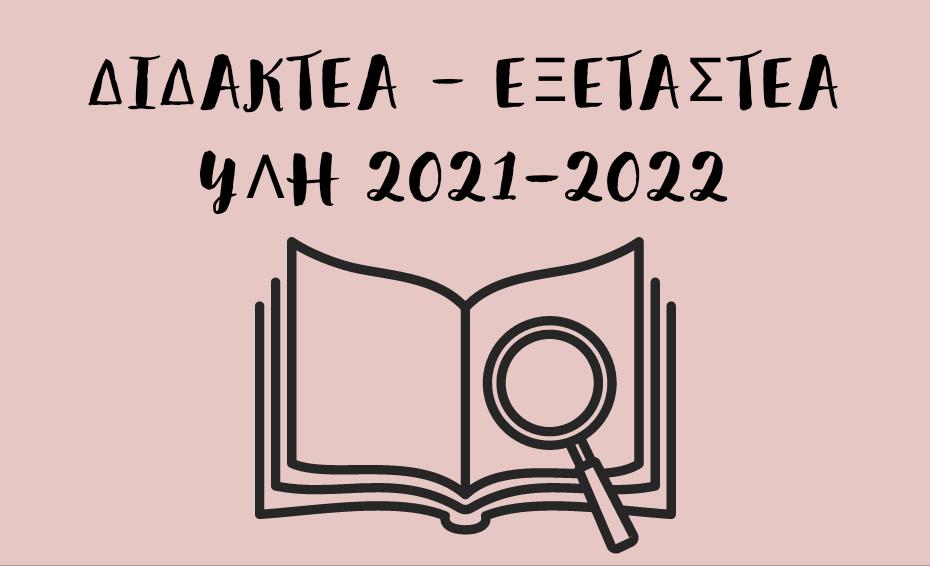Ύλη 2021-2022